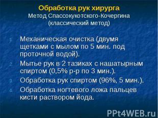 Обработка рук хирурга Метод Спассокукотского-Кочергина (классический метод) Меха