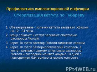 Профилактика имплантационной инфекции Стерилизация кетгута по Губареву 1. Обезжи
