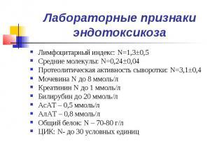 Лабораторные признаки эндотоксикоза Лимфоцитарный индекс: N=1,3±0,5 Средние моле