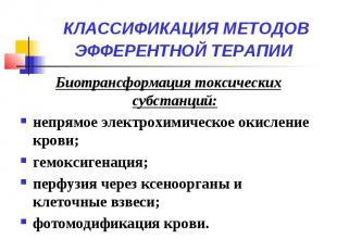 КЛАССИФИКАЦИЯ МЕТОДОВ ЭФФЕРЕНТНОЙ ТЕРАПИИ Биотрансформация токсических субстанци