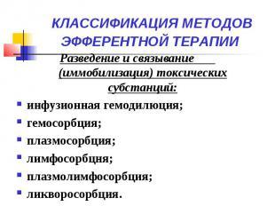 КЛАССИФИКАЦИЯ МЕТОДОВ ЭФФЕРЕНТНОЙ ТЕРАПИИ Разведение и связывание (иммобилизация