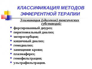 КЛАССИФИКАЦИЯ МЕТОДОВ ЭФФЕРЕНТНОЙ ТЕРАПИИ Элиминация (удаление) токсических субс