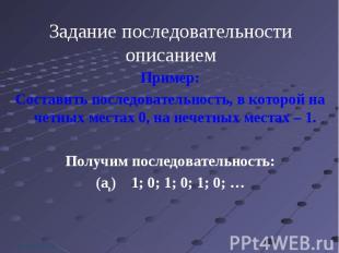 Пример: Пример: Составить последовательность, в которой на четных местах 0, на н
