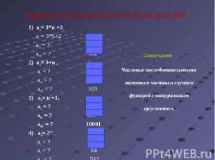 1) an= 3*n +2, 1) an= 3*n +2, a5 = 3*5+2 17 a10 = ? 32 a100 = ? 302 2) an= 3+n ,