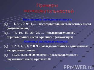 Бесконечные последовательности: Бесконечные последовательности: (an) 1, 3, 5, 7,