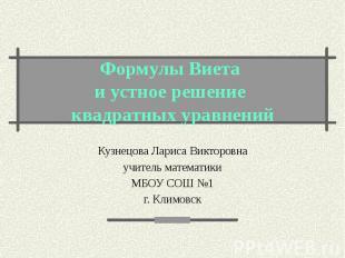 Формулы Виета и устное решение квадратных уравнений Кузнецова Лариса Викторовна