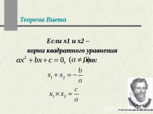 Теорема Виета Если x1 и x2 – корни квадратного уравнения , то: