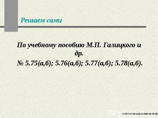 Решаем сами По учебному пособию М.П. Галицкого и др. № 5.75(а,б); 5.76(а,б); 5.7