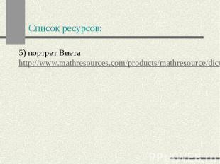 Список ресурсов: 5) портрет Виета http://www.mathresources.com/products/mathreso