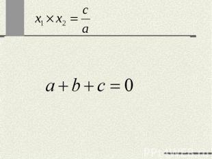 Будет ли число 1 – корнем уравнений сделайте вывод о соотношении коэффициентов э