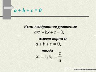 a + b + c = 0 Если квадратное уравнение имеет корни и тогда