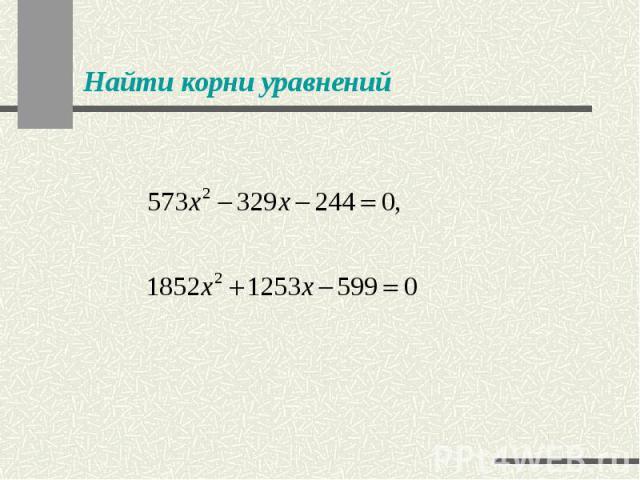 Найти корни уравнений
