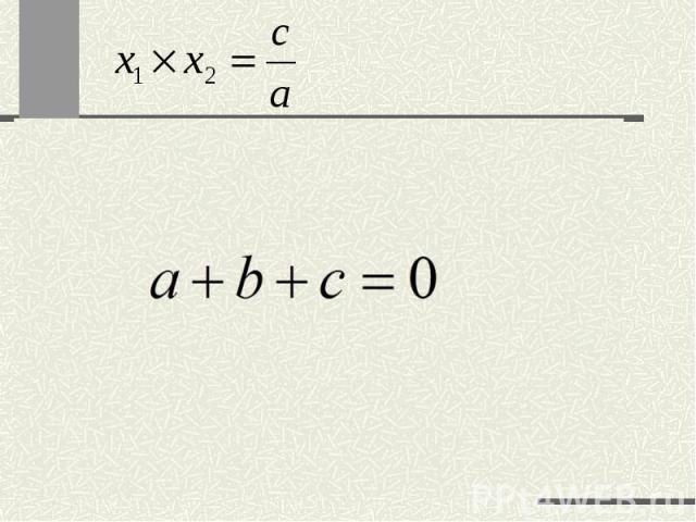 Будет ли число 1 – корнем уравнений сделайте вывод о соотношении коэффициентов этих уравнений, найдите другой корень уравнения, используя формулы Виета
