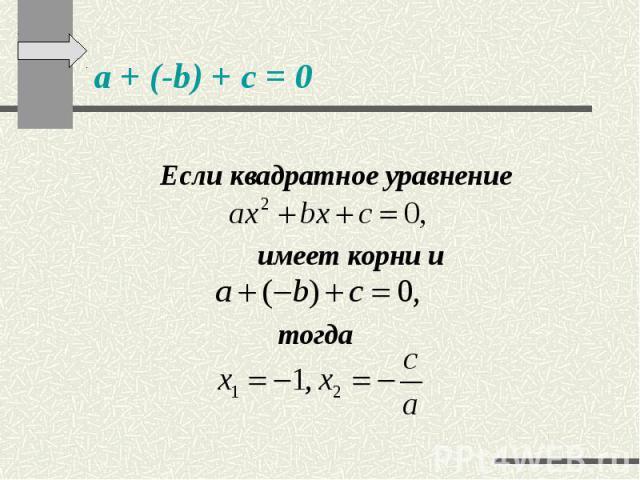 a + (-b) + c = 0 Если квадратное уравнение имеет корни и тогда