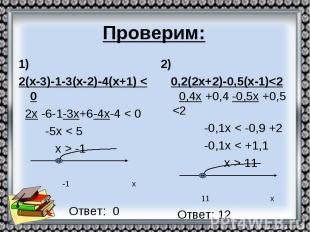 Проверим: 1) 2(х-3)-1-3(х-2)-4(х+1) < 0 2х -6-1-3х+6-4х-4 < 0 -5х < 5 х