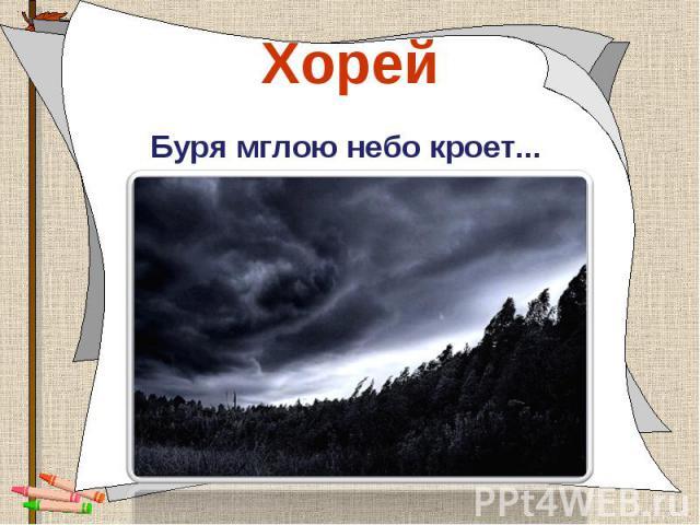 Буря мглою небо кроет... Буря мглою небо кроет...