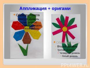 Аппликация + оригами