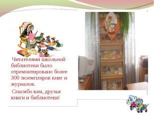 Читателями школьной библиотеки было отремонтировано более 300 экземпляров книг и