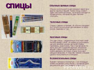 Обычные прямые спицы Обычно используются для вязания жакетов и других крупных ве