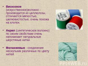 Вискозное (искусственное)волокно - производится из целлюлозы, отличается мягкост