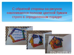С обратной стороны на рисунок наклеиваются полоски цветной бумаги строго в опред