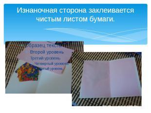 Изнаночная сторона заклеивается чистым листом бумаги.