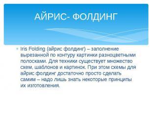 АЙРИС- ФОЛДИНГ Iris Folding (айрис фолдинг) – заполнение вырезанной по контуру к