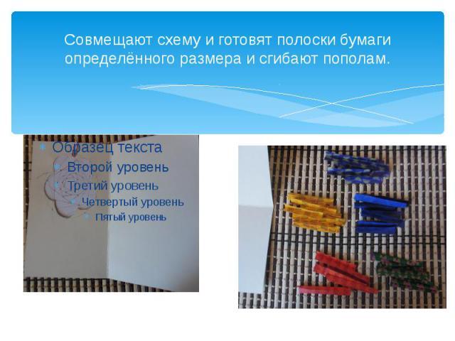 Совмещают схему и готовят полоски бумаги определённого размера и сгибают пополам.