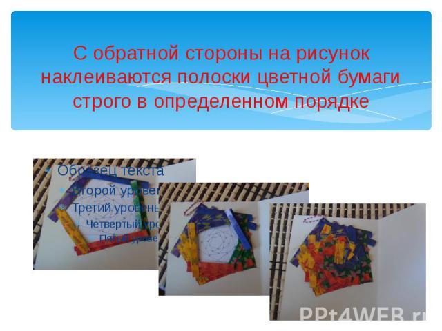С обратной стороны на рисунок наклеиваются полоски цветной бумаги строго в определенном порядке