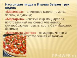 Настоящая пицца в Италии бывает трех видов: Настоящая пицца в Италии бывает трех