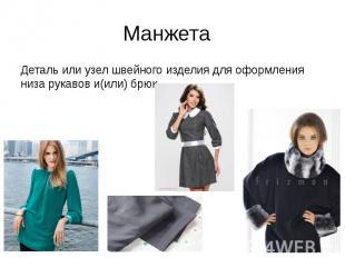Манжета Деталь или узел швейного изделия для оформления низа рукавов и(или) брюк