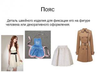 Пояс Деталь швейного изделия для фиксации его на фигуре человека или декоративно