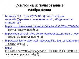 Ссылки на использованные изображения Беляева С.А. Гост 22977-89: Детали швейных