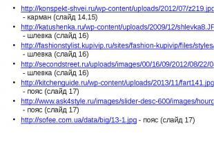 http://konspekt-shvei.ru/wp-content/uploads/2012/07/z219.jpg - карман (слайд 14,