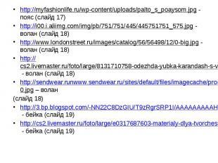 http://myfashionlife.ru/wp-content/uploads/palto_s_poaysom.jpg - пояс (слайд 17)