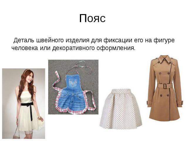 Пояс Деталь швейного изделия для фиксации его на фигуре человека или декоративного оформления.