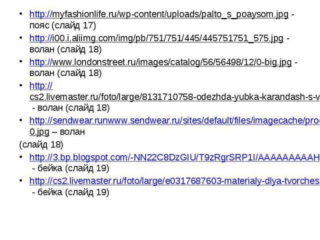 http://myfashionlife.ru/wp-content/uploads/palto_s_poaysom.jpg - пояс (слайд 17) http://myfashionlife.ru/wp-content/uploads/palto_s_poaysom.jpg - пояс (слайд 17) http://i00.i.aliimg.com/img/pb/751/751/445/445751751_575.jpg - волан (слайд 18) http://…