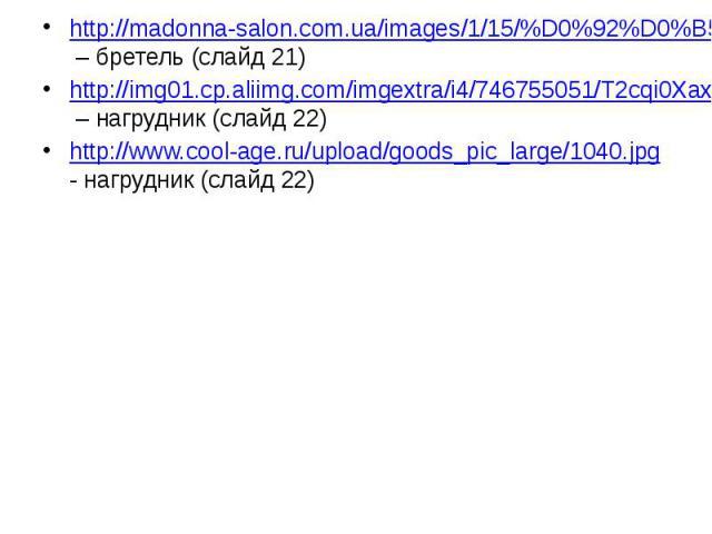 http://madonna-salon.com.ua/images/1/15/%D0%92%D0%B5%D1%87%D0%B5%D1%80%D0%BD%D0%B5%D0%B5_%D0%BF%D0%BB%D0%B0%D1%82%D1%8C%D0%B5_Sherri_Hill_21197_blush.jpg – бретель (слайд 21) http://madonna-salon.com.ua/images/1/15/%D0%92%D0%B5%D1%87%D0%B5%D1%80%D0%…