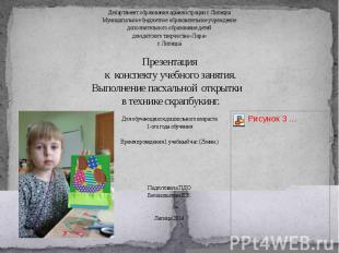 Департамент образования администрации г. Липецка Муниципальное бюджетное образов
