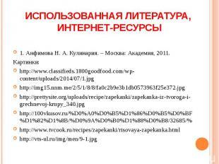 1. Анфимова Н. А. Кулинария. – Москва: Академия, 2011. Картинки: http://www.clas