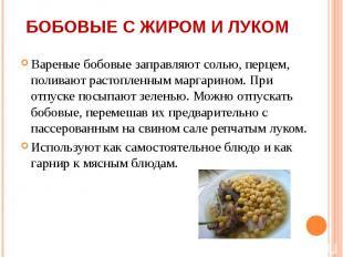 Вареные бобовые заправляют солью, перцем, поливают растопленным маргарином. При