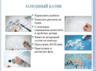 Нарисовать шаблон Нарисовать шаблон Наносить рисунок на ткань С помощью спринцов