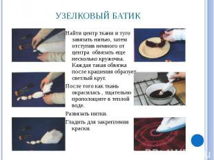 Найти центр ткани и туго завязать нитью, затем отступив немного от центра обвяза
