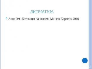 Анна Эм «Батик шаг за шагом» Минск: Харвест, 2010 Анна Эм «Батик шаг за шагом» М