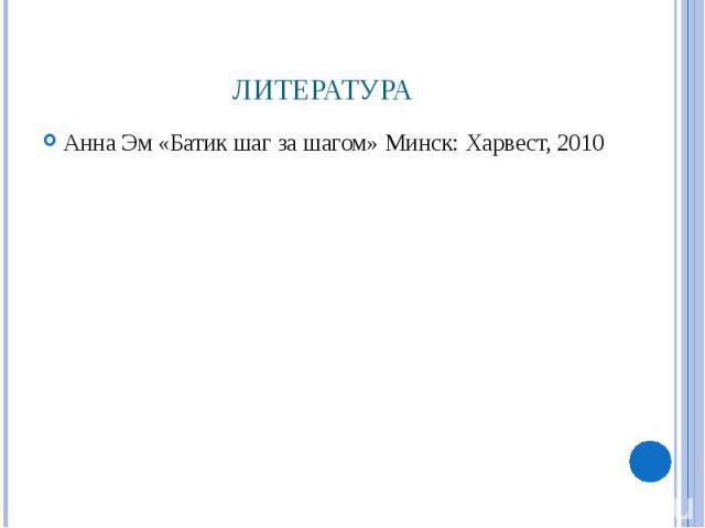 Анна Эм «Батик шаг за шагом» Минск: Харвест, 2010 Анна Эм «Батик шаг за шагом» Минск: Харвест, 2010