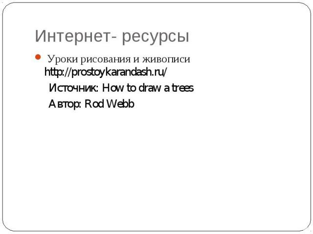 Уроки рисования и живописи http://prostoykarandash.ru/ Уроки рисования и живописи http://prostoykarandash.ru/ Источник: How to draw a trees Автор: Rod Webb