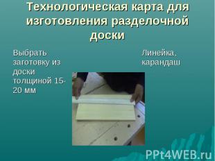 Технологическая карта для изготовления разделочной доски