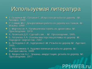 Используемая литература 1. Бузкинов М., Потапов Г.,Искусство резьбы по дереву. -