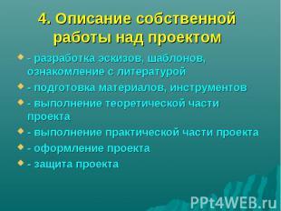 4. Описание собственной работы над проектом - разработка эскизов, шаблонов, озна