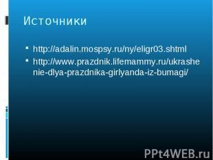 http://adalin.mospsy.ru/ny/eligr03.shtml http://adalin.mospsy.ru/ny/eligr03.shtm